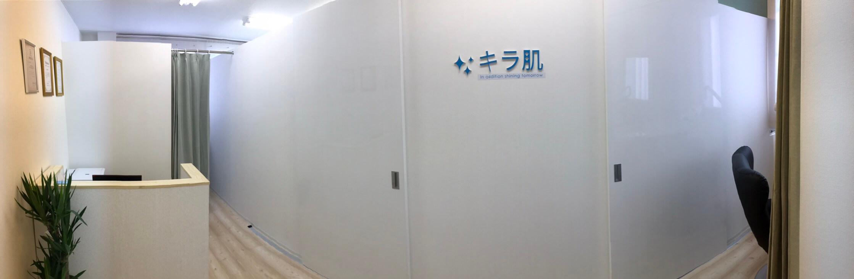 松江 市 脱毛 キラ肌