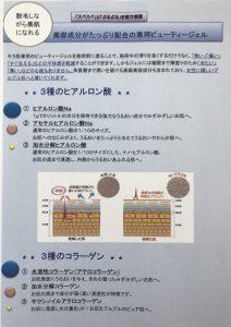 島根県松江市 美容/脱毛「キラ肌」【松江本店】