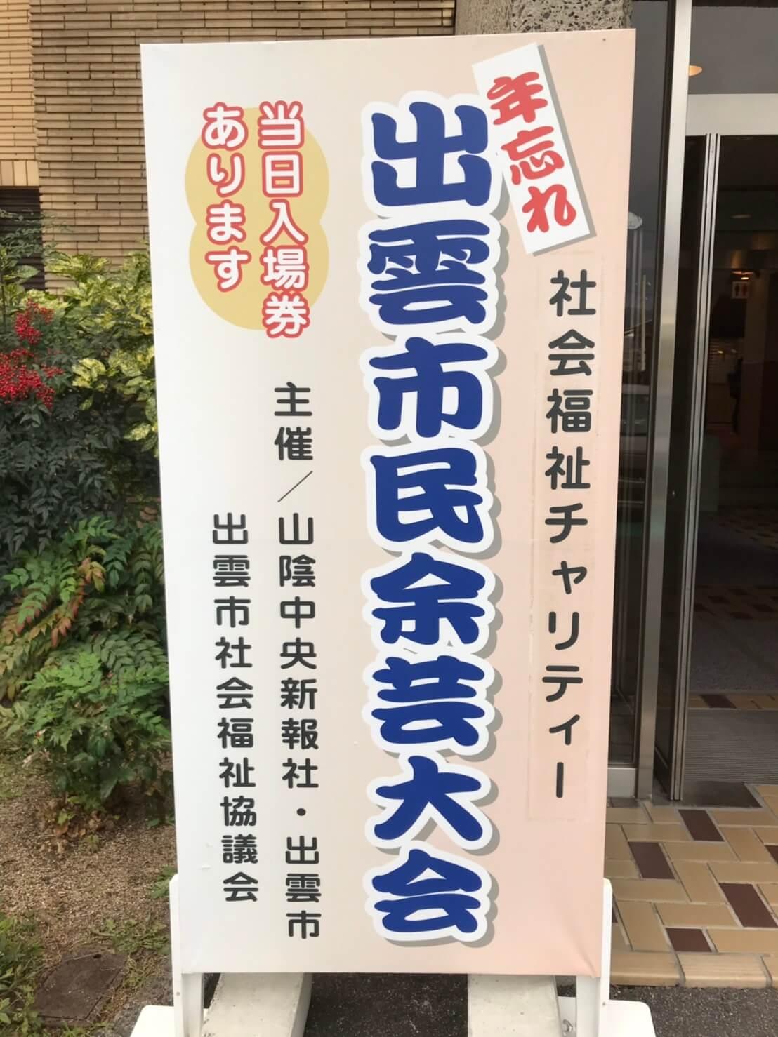 出雲市の社会福祉チャリティーにキラ肌松江店参加