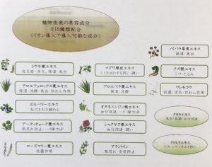 松江 脱毛 キラ肌【松江店】 島根県松江市