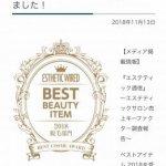 【松江 脱毛】キラ肌導入脱毛機ベストビューティーアイテム賞に受賞!