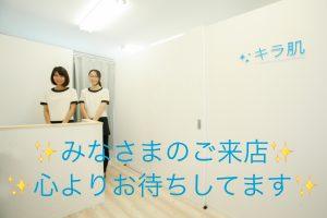 島根県松江市のおすすめ格安脱毛サロンキラ肌