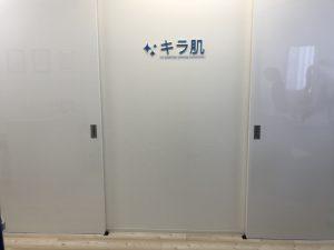 島根県松江市美容脱毛キラ肌【松江本店】サロン