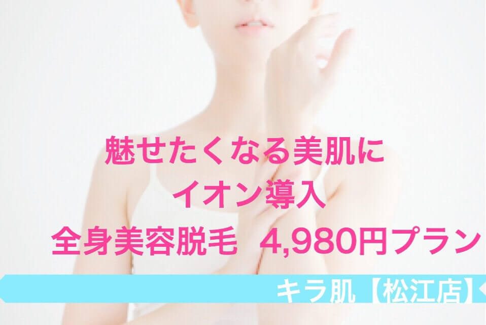 松江市のエステティックサロン キラ肌松江店
