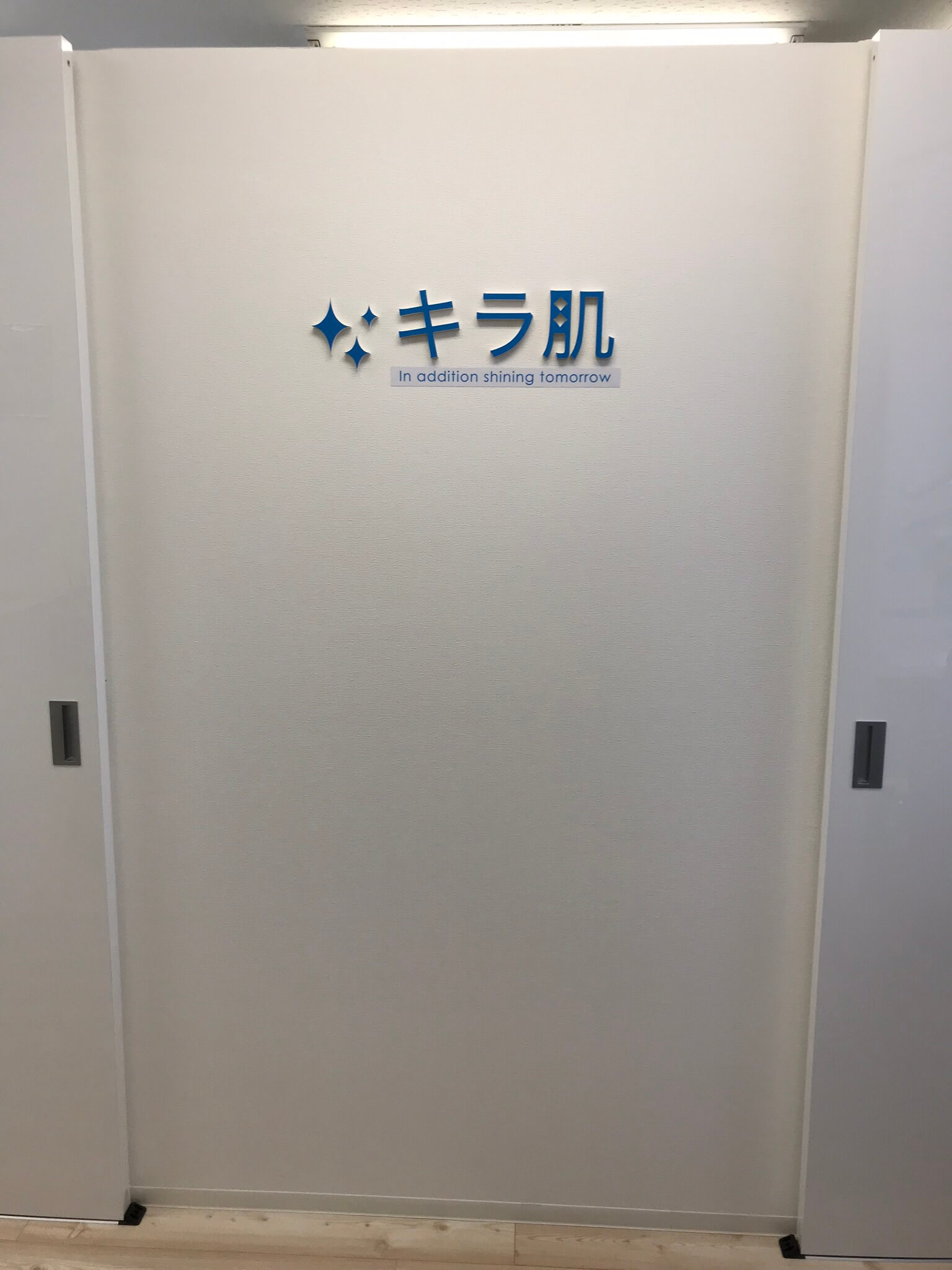 キラ肌【松江】おすすめvio脱毛コース