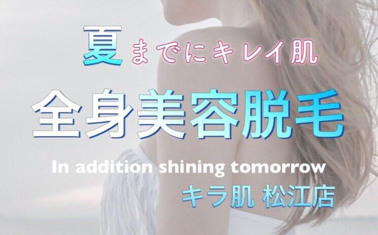 松江市の脱毛サロン キラ肌 松江店おすすめ格安コース