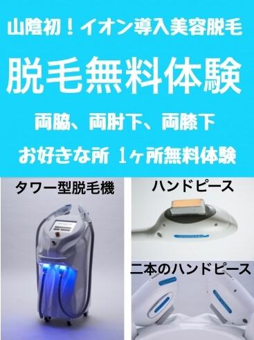 松江市 脱持つサービス キラ肌松江
