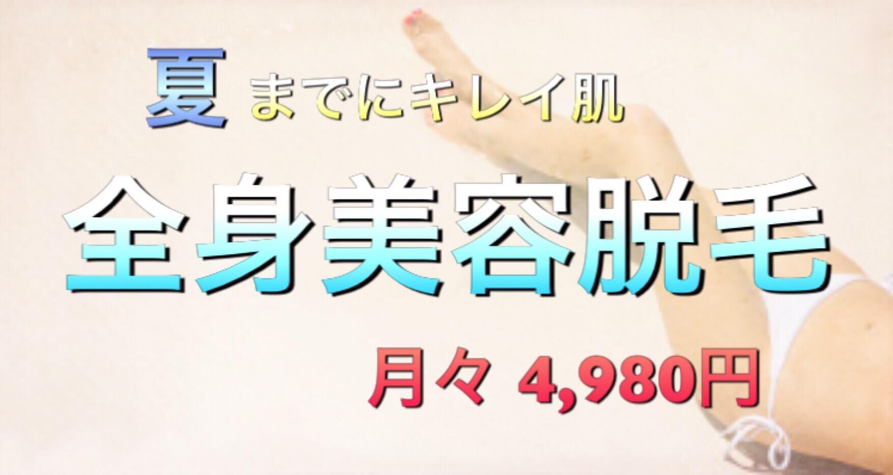 松江 脱毛 キラ肌【松江店】おすすめ