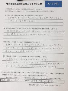 松江/美容/脱毛【キラ肌】おすすめ全身脱毛格安