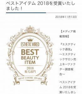 2018年度脱毛部門ベストアイテム賞受賞キラ肌設置