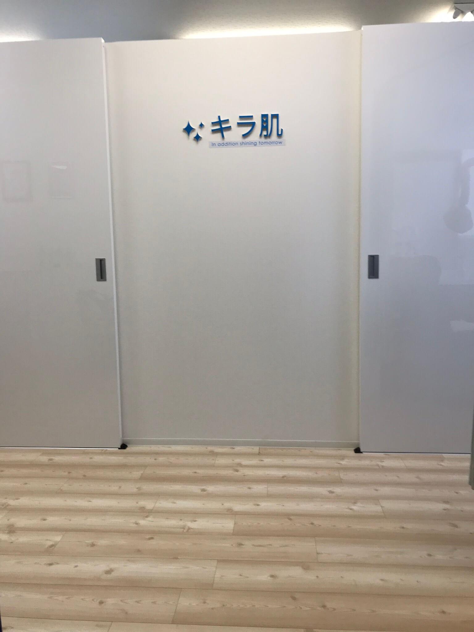 松江 脱毛 キラ肌 【松江店】完全個室