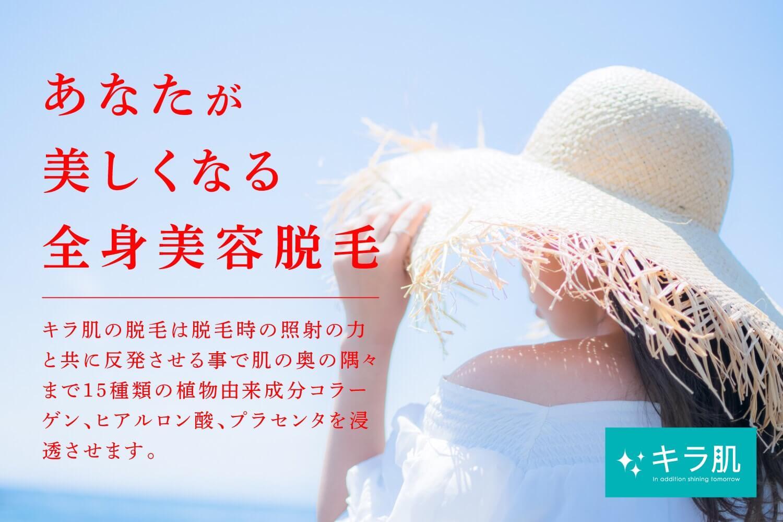 松江市でイオン導入脱毛のキラ肌