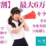 学生必見♡毎月定額「4,980円コース」「3,980円コース」キラ肌松江店は学生の全身脱毛を応援します☆
