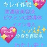 【松江 脱毛】☆キラ肌☆バレンタイン企画!