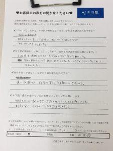 松江 脱毛サービス キラ肌【松江店】島根県松江市