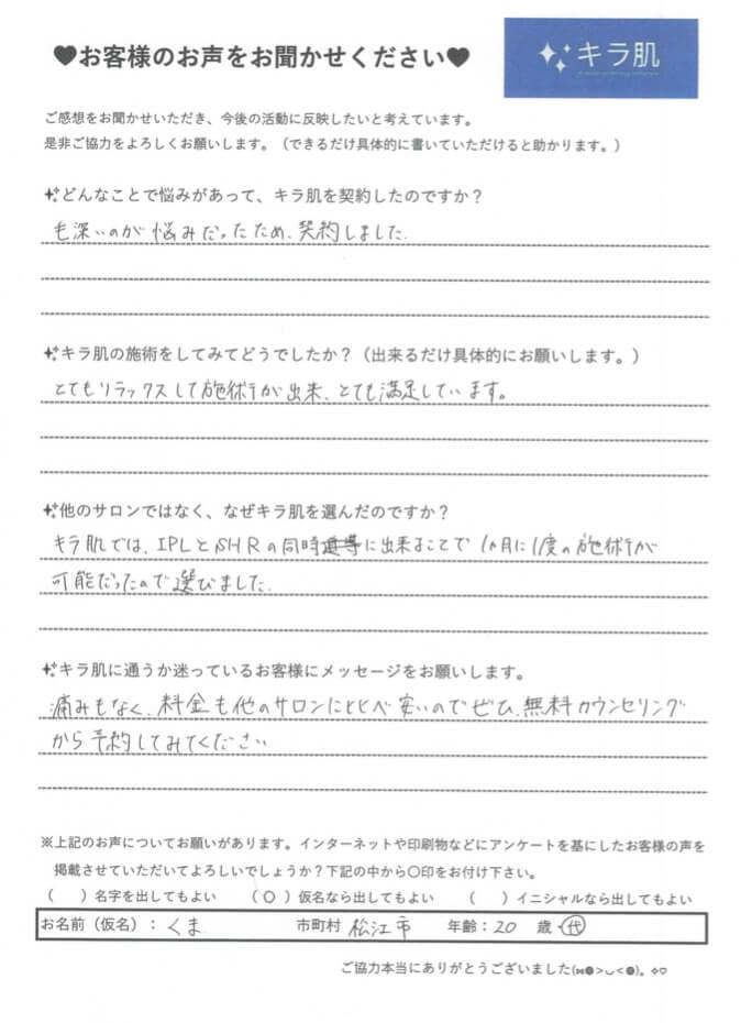 松江 脱毛 キラ肌松江店