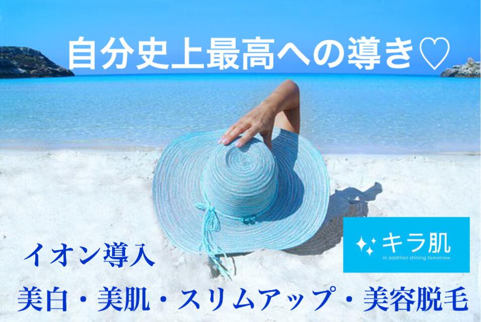 松江で脱毛しながら美肌ケアまで出来る脱毛サロン