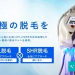 松江・出雲の人気サロンとキラ肌比較