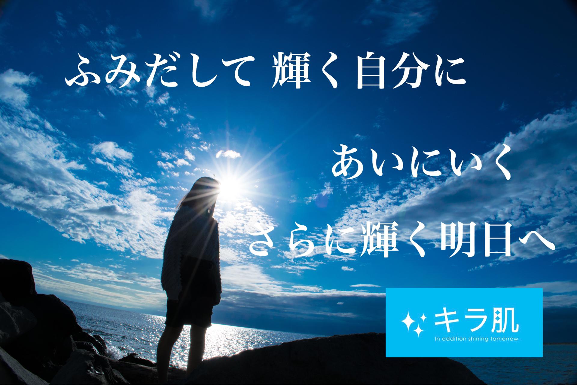 松江 脱毛 キラ肌 松江店