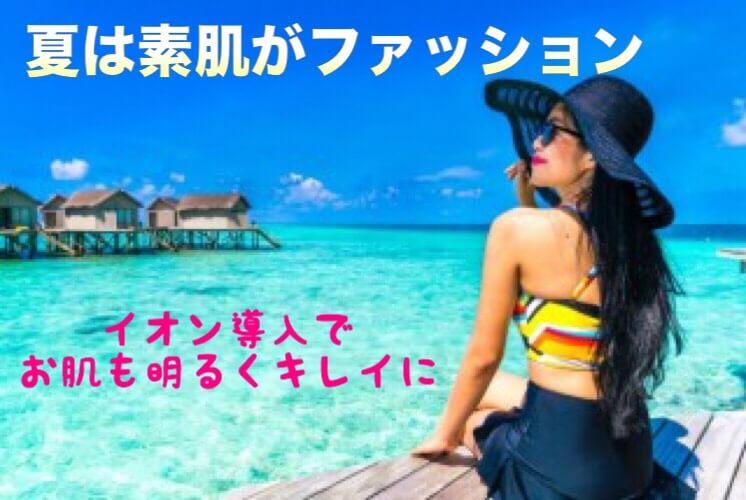 夏は素肌で勝負、キラ肌松江店の美肌脱毛。