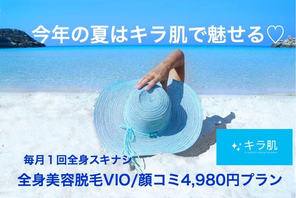 松江市のキラ肌松江店、ホームページの変更お知らせ。