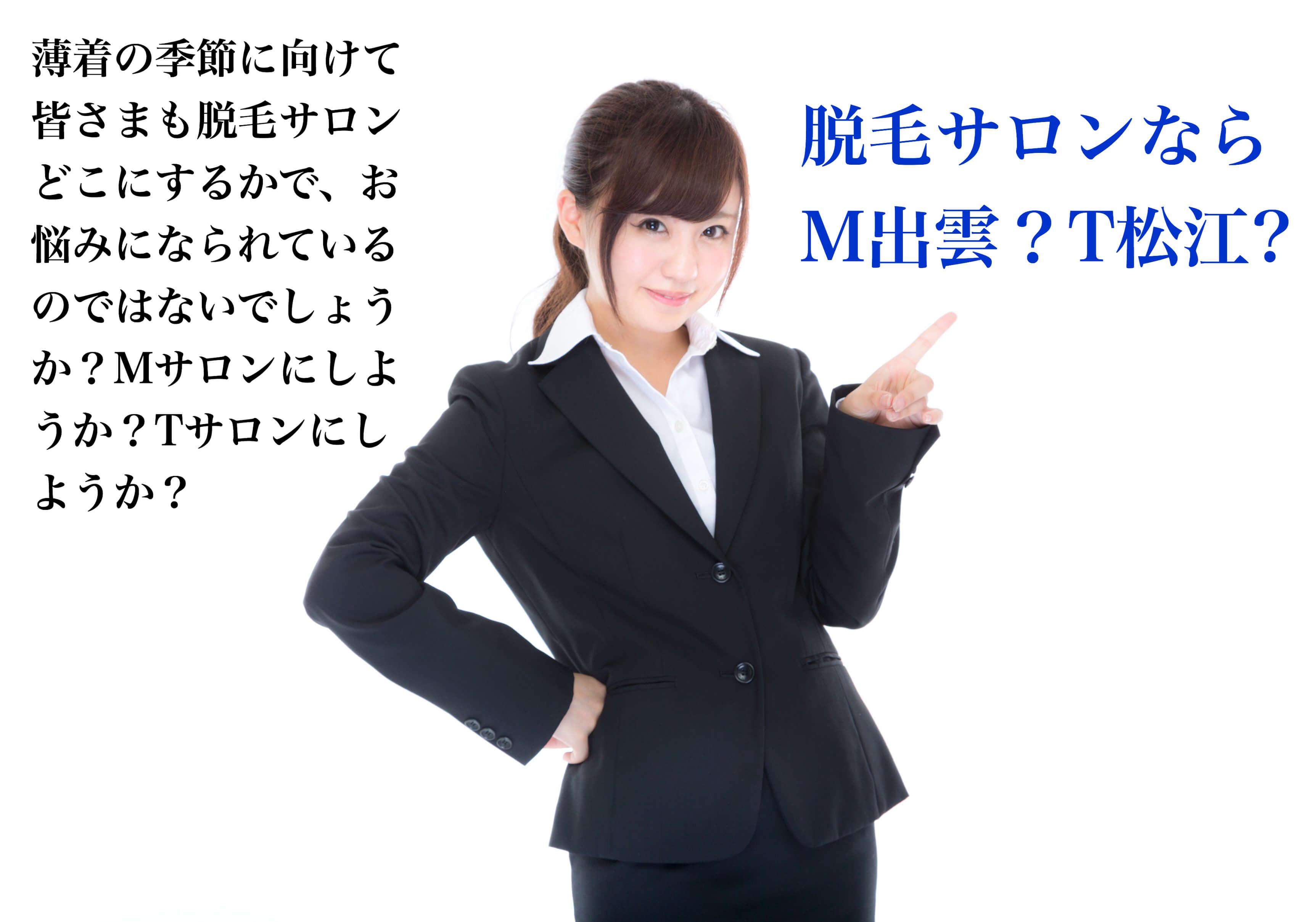 松江 脱毛 ミュゼ tbc キラ肌 比較 人気サロン