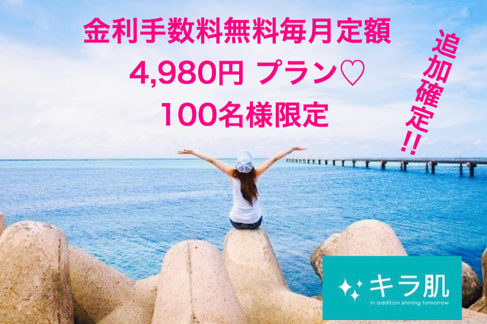 松江市脱毛サービス キラ肌【松江店】