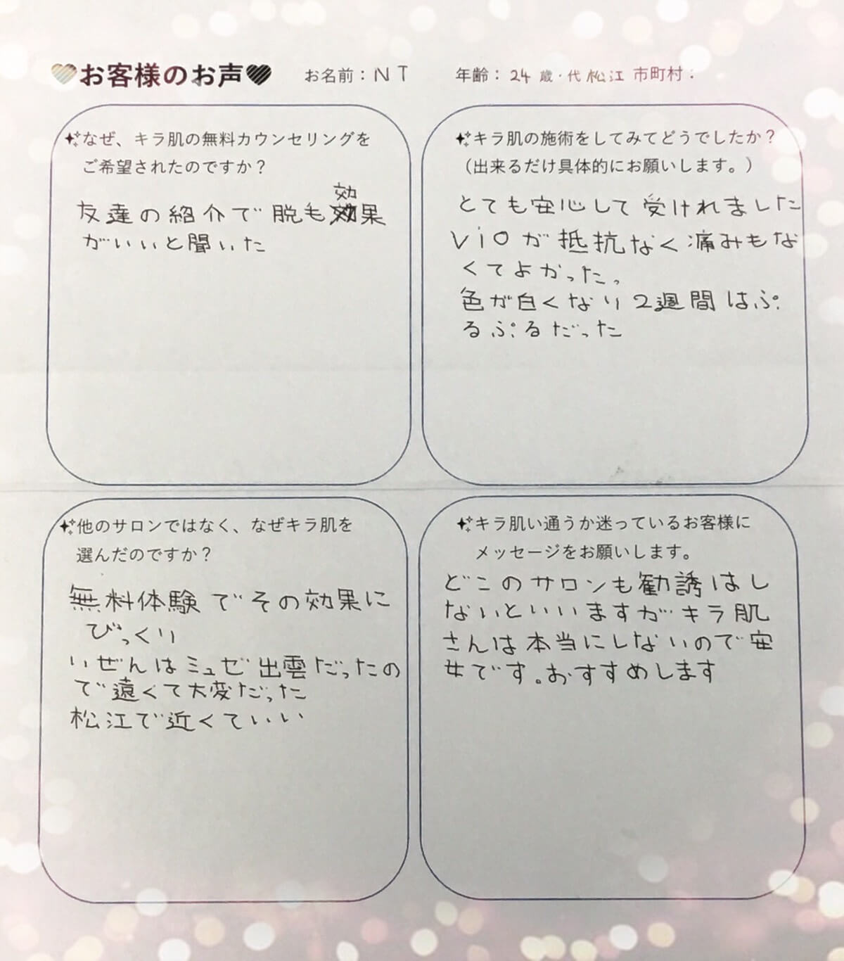 松江市N,T様24歳全身脱毛VIO顔2回目口コミ。