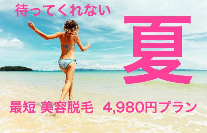 松江で脱毛をお考えの方必見!最安月額メニュー