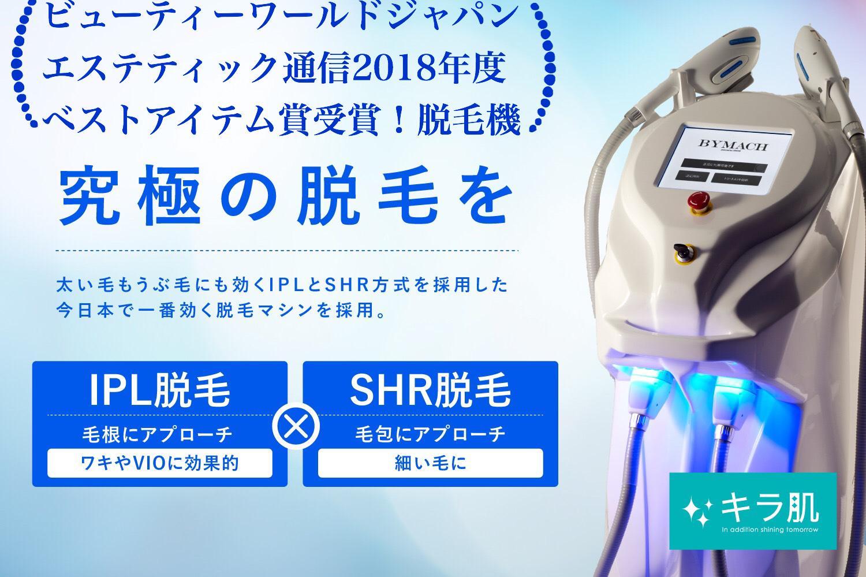 松江に高性能脱毛マシン導入、キラ肌松江店。