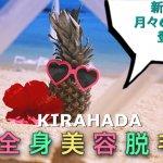 キラ肌「松江店」の人気おすすめプランにニューフェイス登場!