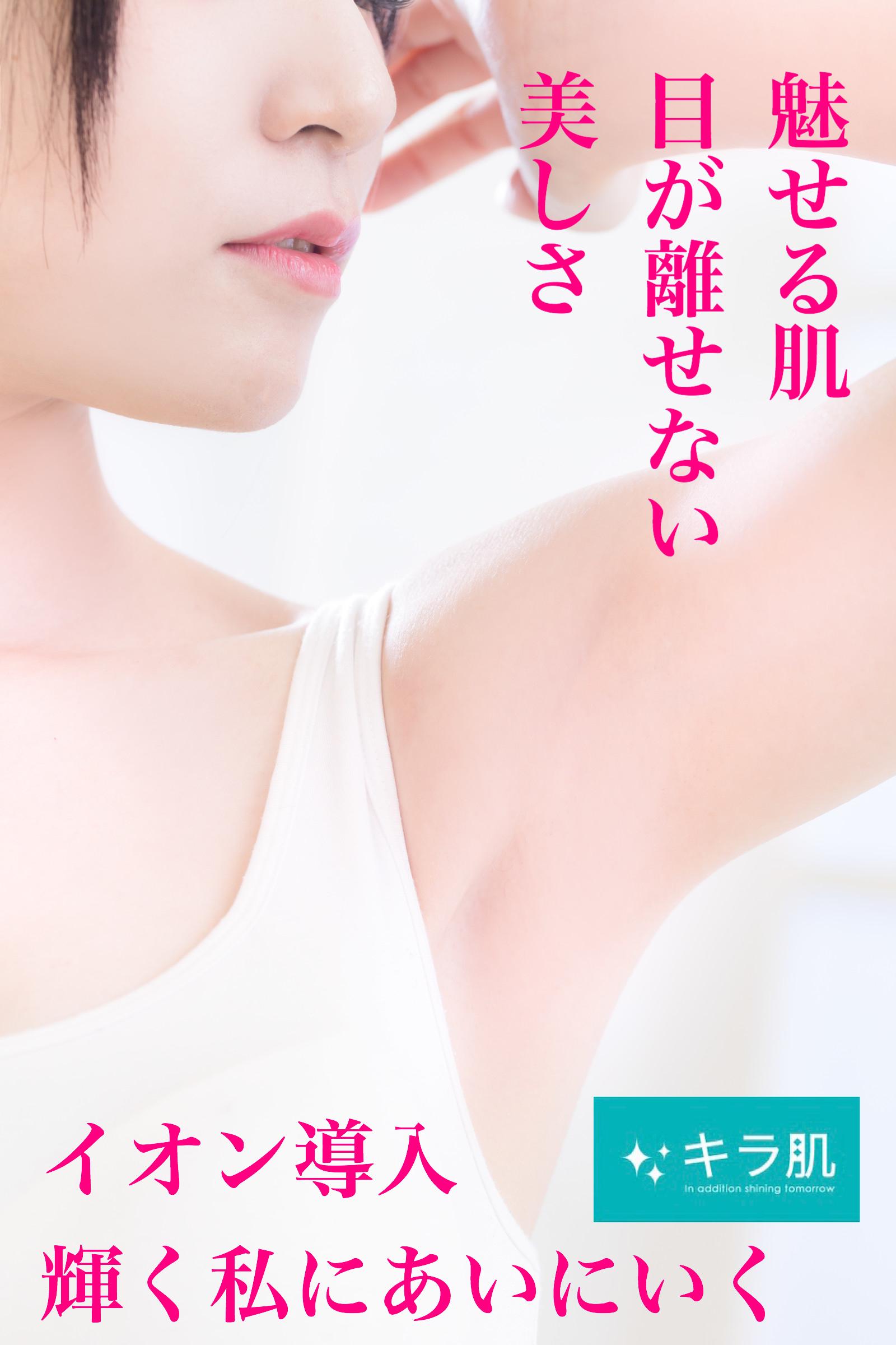 松江 脱毛 キラ肌
