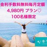 キラ肌の人気プラン毎月4,980円完売せまる。