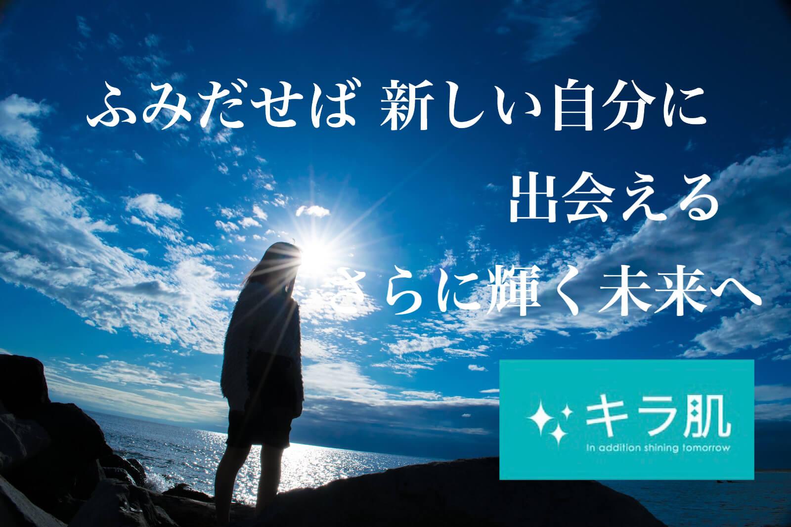 松江市の全身脱毛サロン(kirahada matsue )
