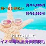 キラ肌松江店よりお知らせ。選べるおすすめプラン!