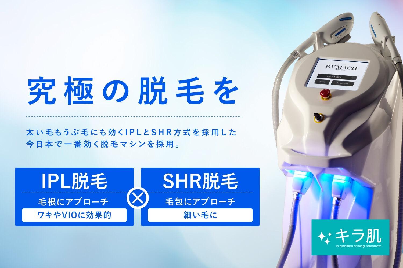 松江市に究極の高性能美容脱毛機器導入サロン