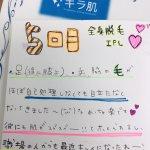 【お客様のお声】松江在住29歳K.A様 お喜びのお声