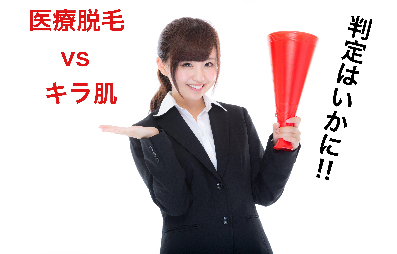松江 医療脱毛vs松江キラ肌