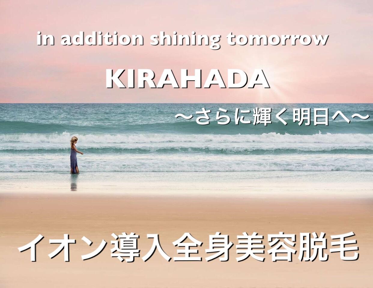 松江のキラ肌で更に輝く明日へ。