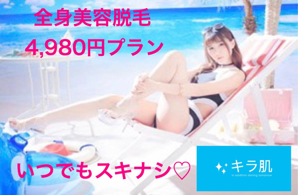 松江の脱毛サロン月額最安プラン4980円(税込み)