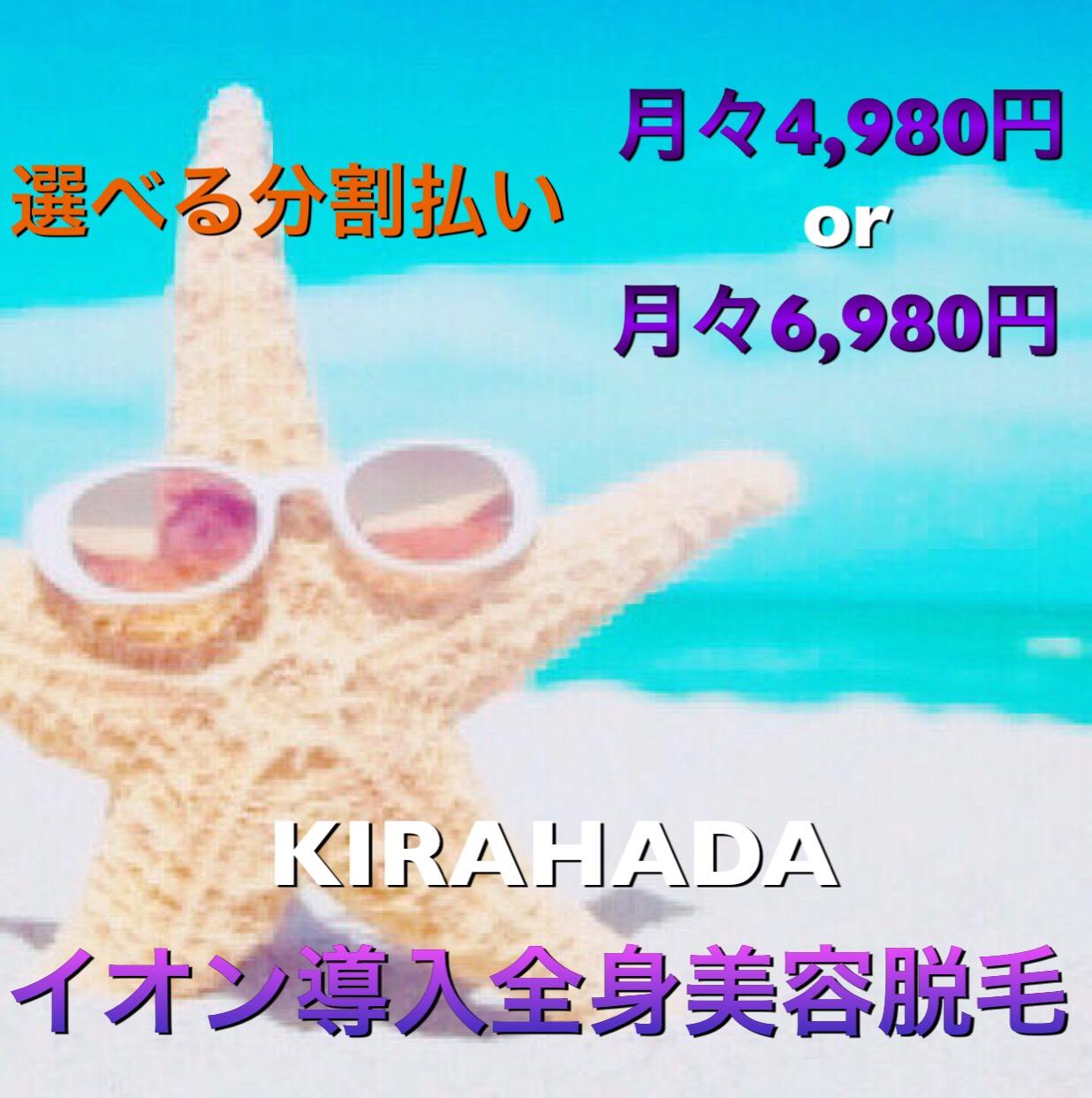松江の脱毛格安月額メニュー