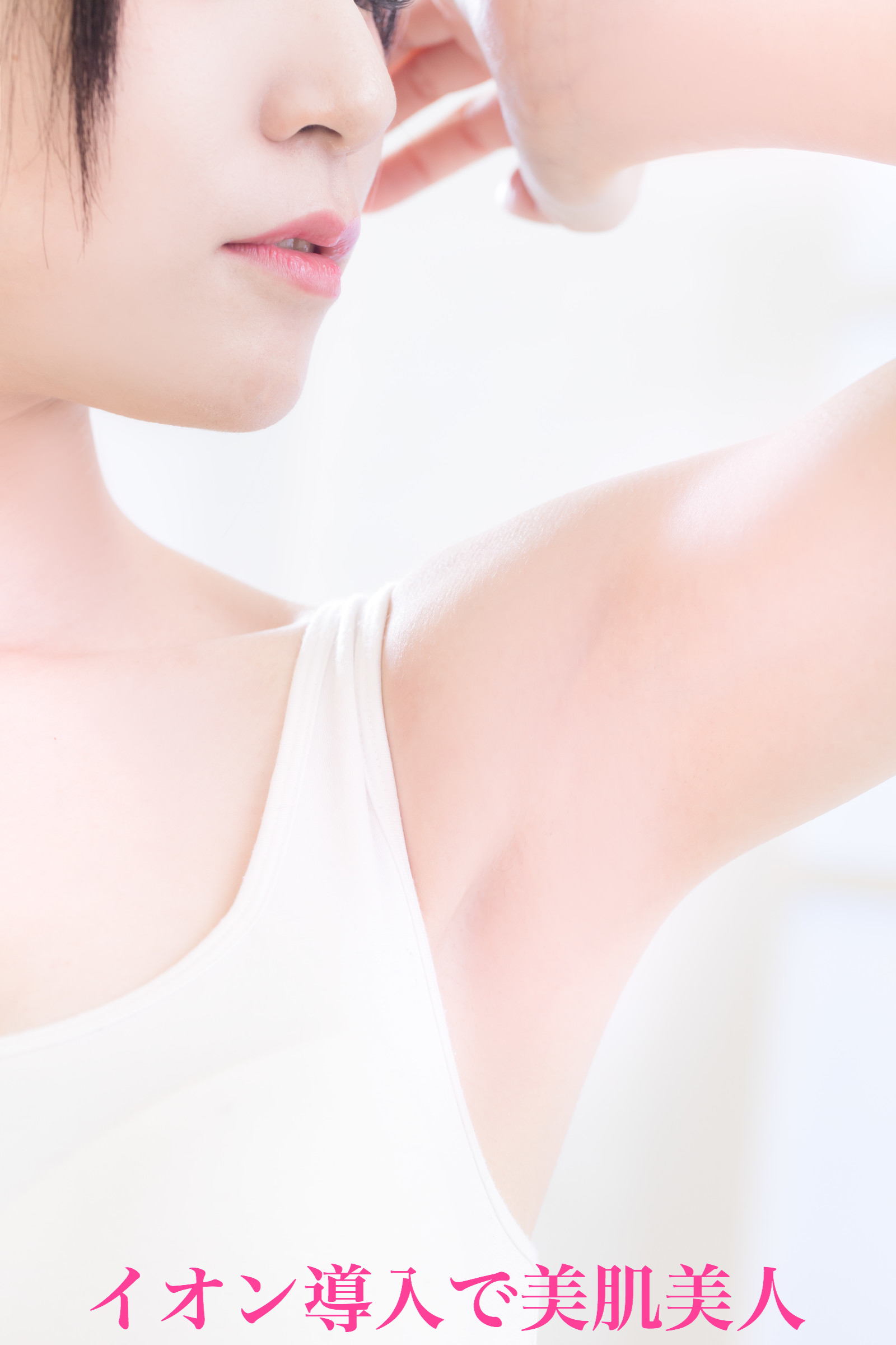 キラ肌 おすすめイオン導入全身美容脱毛解説