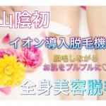 キラ肌|松江店と【人気の大手サロン】比較