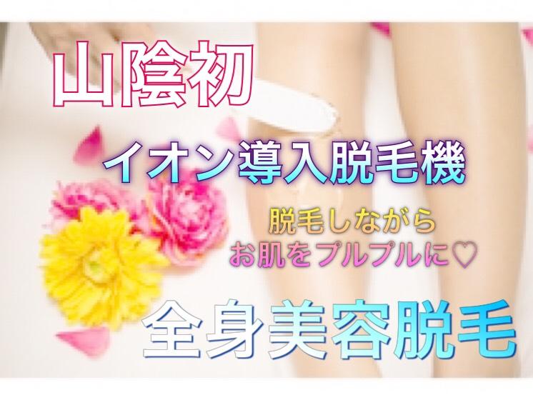 松江の脱毛のサロンキラ肌松江店