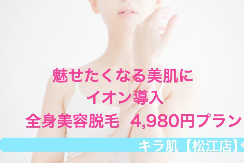 松江の全身脱毛専門店 キラ肌松江店