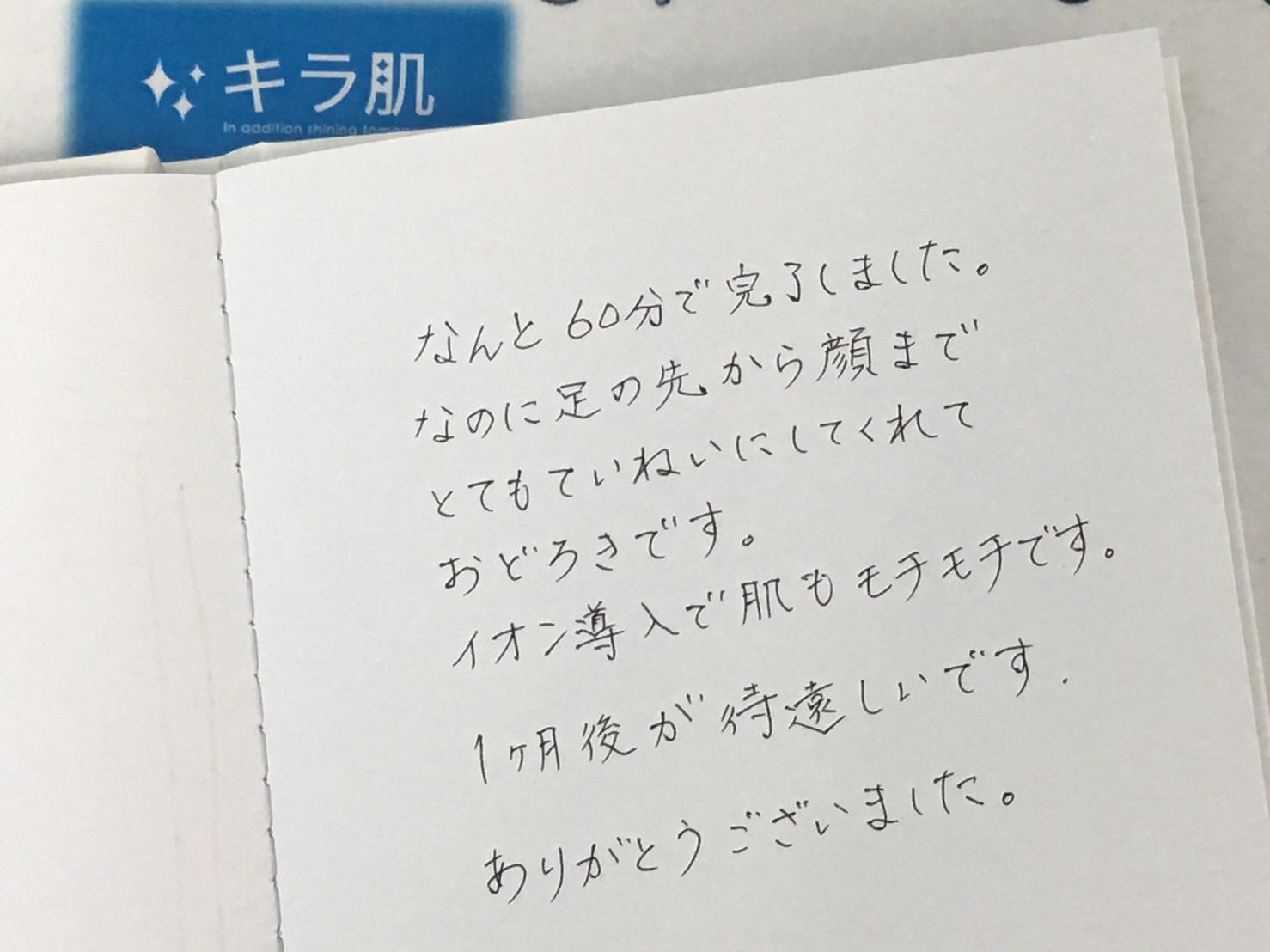 松江在住18歳学生の口コミ。全身脱毛初回。