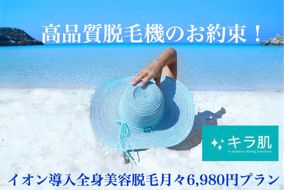 松江 エステ脱毛 サロン キラ肌松江店