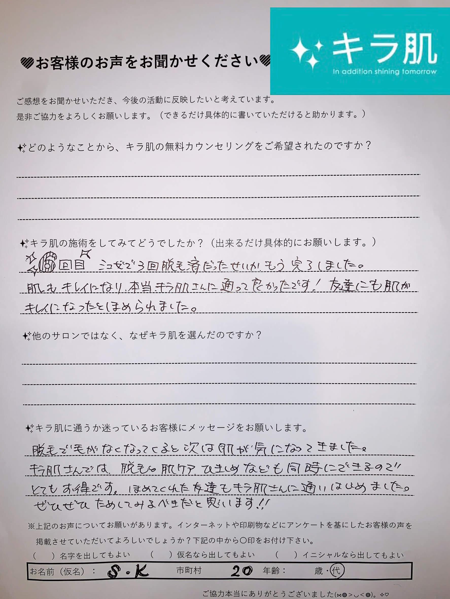 口コミ:松江市20代S,k様全身脱毛VIO/顔6回目。