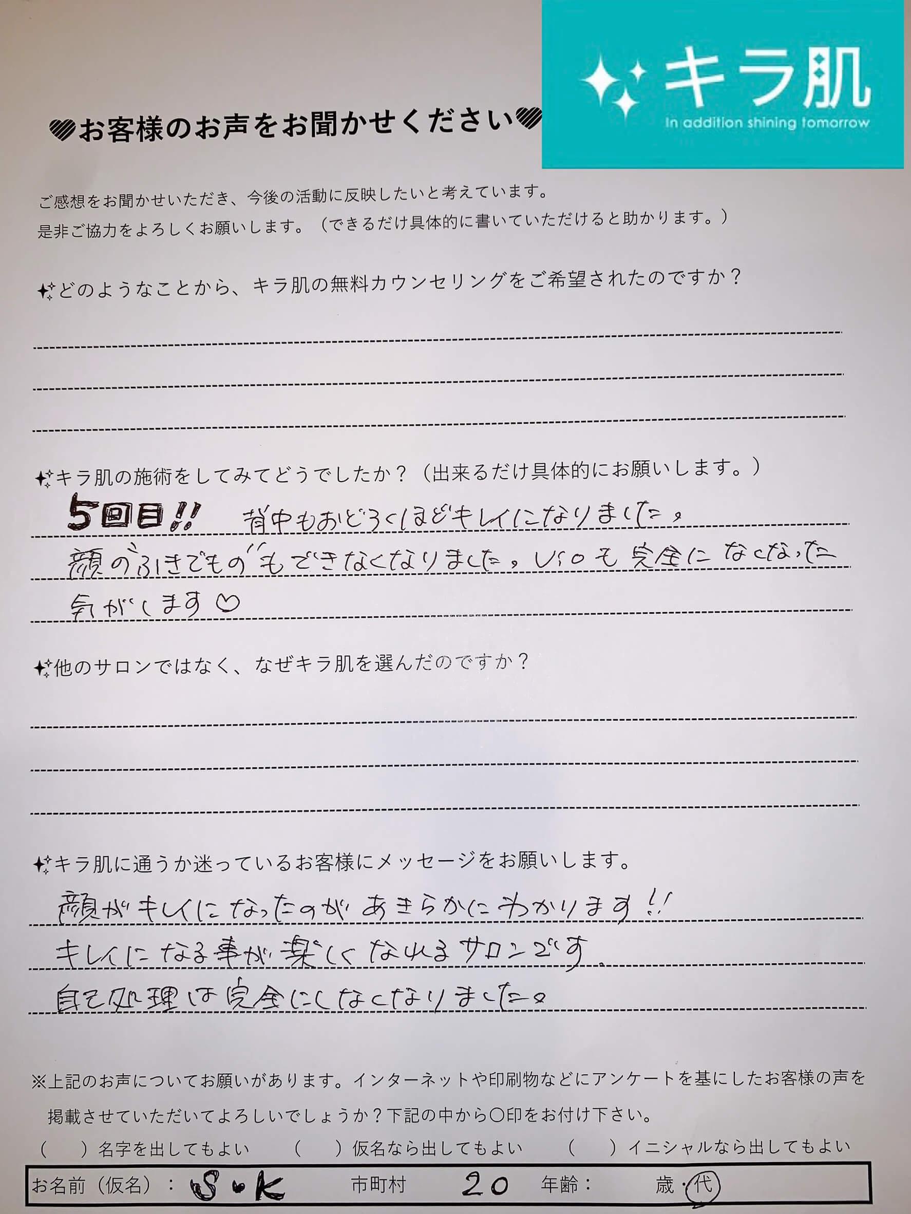松江市在住20代S.A様口コミ全身脱毛(VIO脱毛/顔脱毛)5回目。