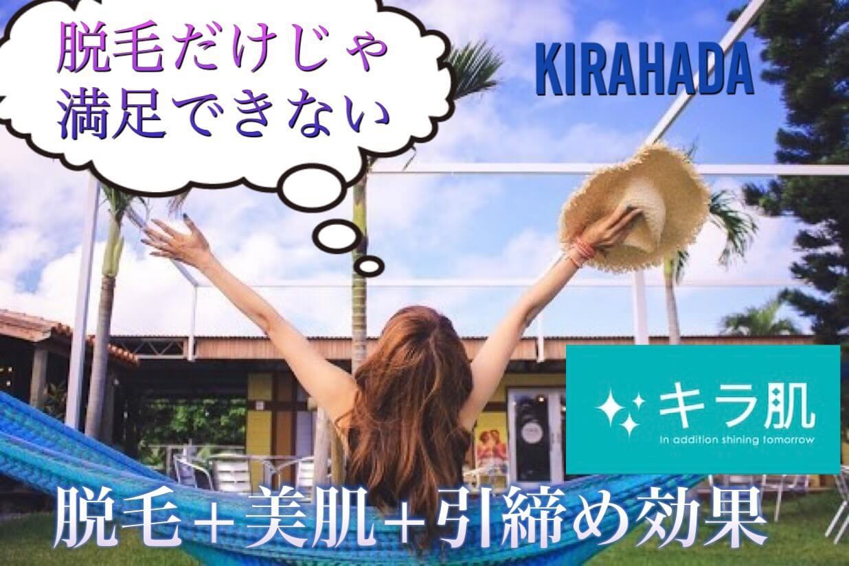 松江の女性専用脱毛サロン キラ肌